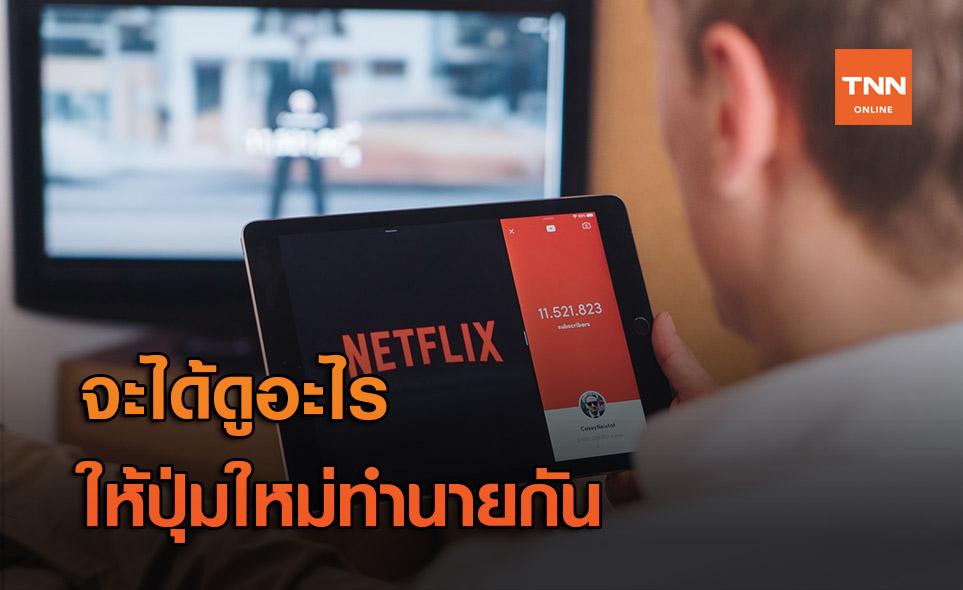 Netflix เตรียมปล่อยฟีเจอร์ 'Shuffle Play' ภายในปีนี้!