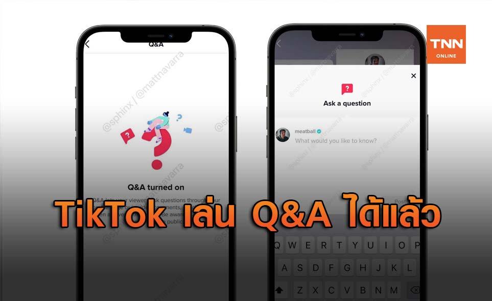 TikTok ปล่อยฟีเจอร์ใหม่ Q&A