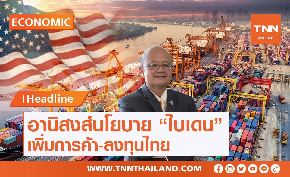 """อานิสงส์นโยบาย""""ไบเดน""""เพิ่มการค้า-ลงทุนไทยในสหรัฐฯ"""
