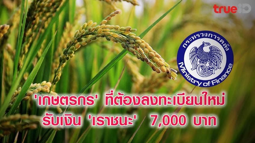 'เกษตรกร' กลุ่มไหนต้องลงทะเบียนใหม่ เพื่อรับเงิน 'เราชนะ'  7,000 บาท