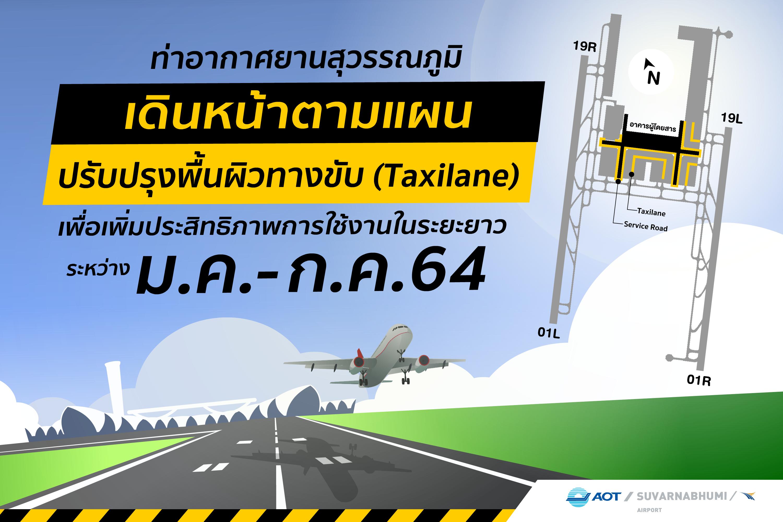 สนามบินสุวรรณภูมิ เดินหน้าปรับปรุงทางขับเข้าสู่หลุมจอด-ถนนภายในเขตการบิน เพิ่มประสิทธิภาพใช้งานระยะยาว