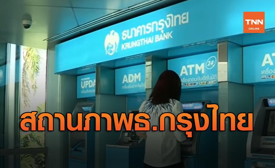 สถานภาพธนาคารกรุงไทย เป็นรัฐวิสาหกิจตามพ.ร.บ.บริหารหนี้สาธารณะ