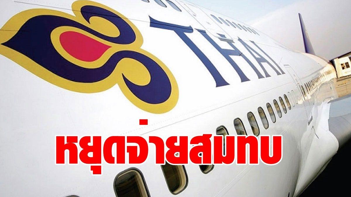 """การบินไทย ประกาศ """"หยุด-เลื่อน"""" จ่ายเงินสมทบกองทุนสำรองเลี้ยงชีพพนักงาน 6 ด. เซฟสภาพคล่อง"""