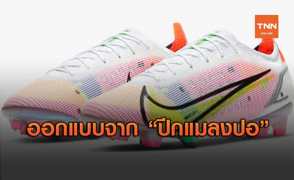 Nike Mercurial Vapor 14 รองเท้าฟุตบอลที่ออกแบบมาจากแมลงปอ