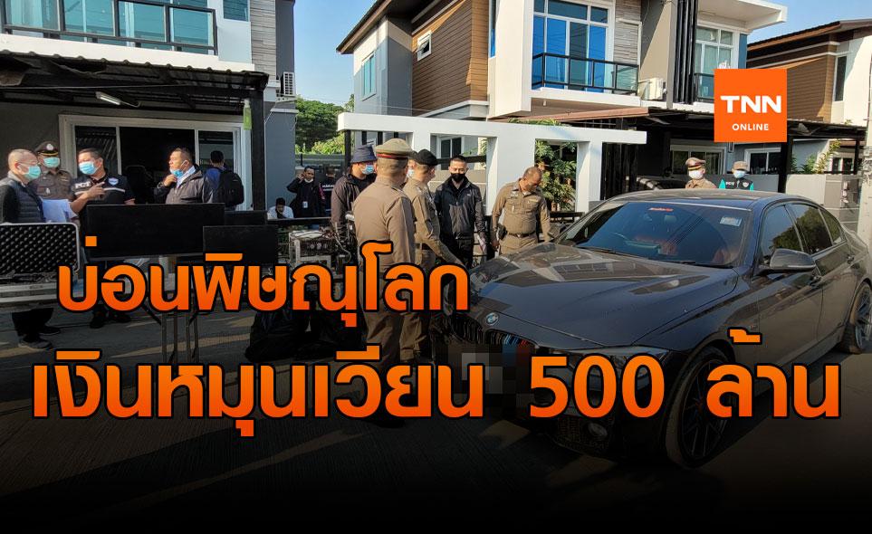 บุกทลายบ่อนพนันออนไลน์กลางเมืองพิษณุโลกเงินหมุนเวียน 500 ล้าน