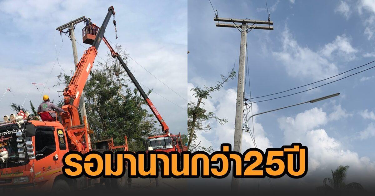 ชาวบ้านท่าชี เฮ! รอมากว่า 25 ปี มีไฟฟ้าใช้แล้ว ผู้ว่าฯขอบคุณทุกฝ่ายที่ช่วยเหลือ