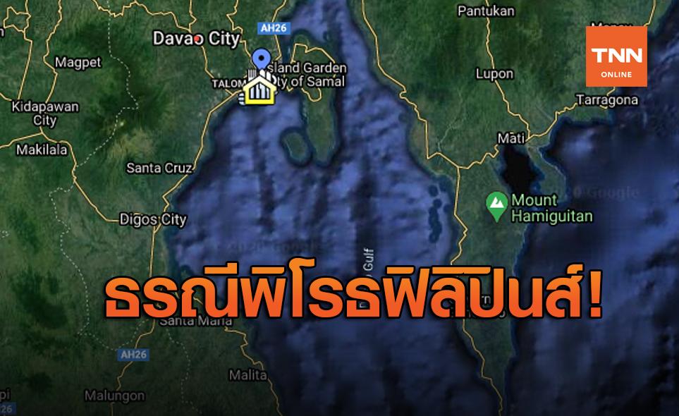 ฟิลิปปินส์ผวา! แผ่นดินไหว 6.8 นอกชายฝั่ง ยังไม่เตือนสึนามิ