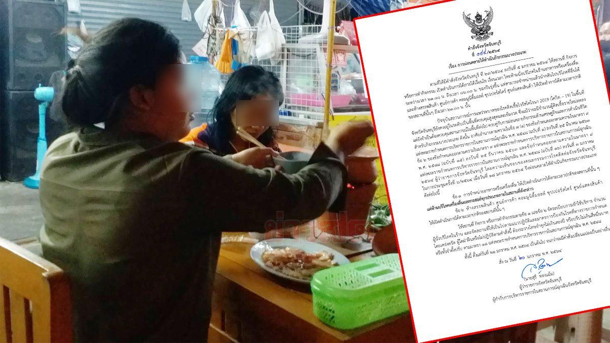 จันท์เจออีก 4 ป่วยโควิด หลังไม่พบมา 3 วัน ยอดพุ่ง 220 ราย ผู้ว่าฯ สั่งผ่อนปรนร้านอาหาร-ห้าง
