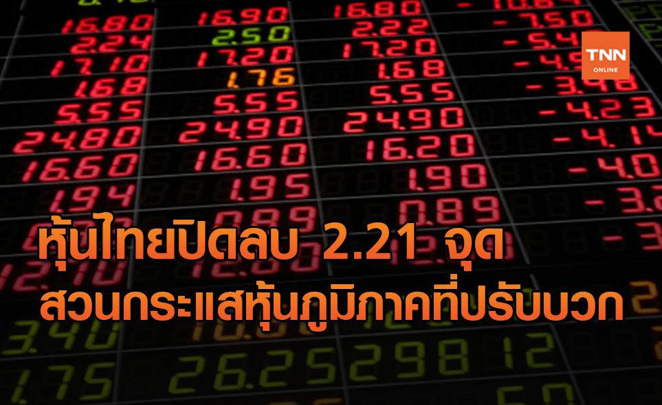 """หุ้นไทยปิดลบ 2.21 จุด สวนกระแสตลาดตปท.พุ่งเพราะ""""ไบเดน"""""""