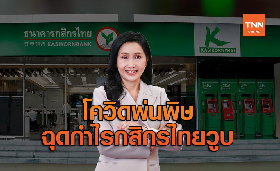 โควิดพ่นพิษฉุดกำไรกสิกรไทยวูบ