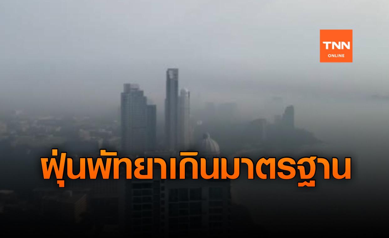 วิกฤต! ฝุ่น pm 2.5 พัทยา ค่าเกินมาตรฐาน