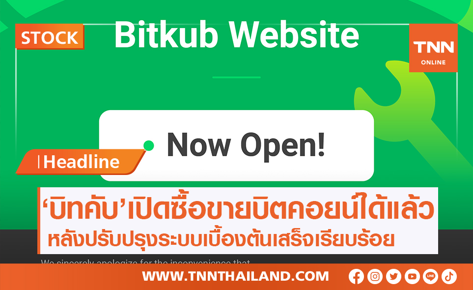 'Bitkub'กลับมาเปิดซื้อขายบิตคอยน์แล้ว