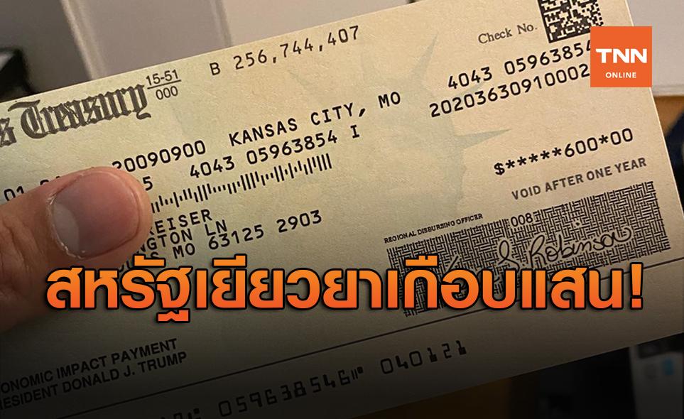 หนุ่มไทยแชร์ประสบการณ์ สหรัฐฯจ่ายเยียวยาโควิดรายละ 96,000