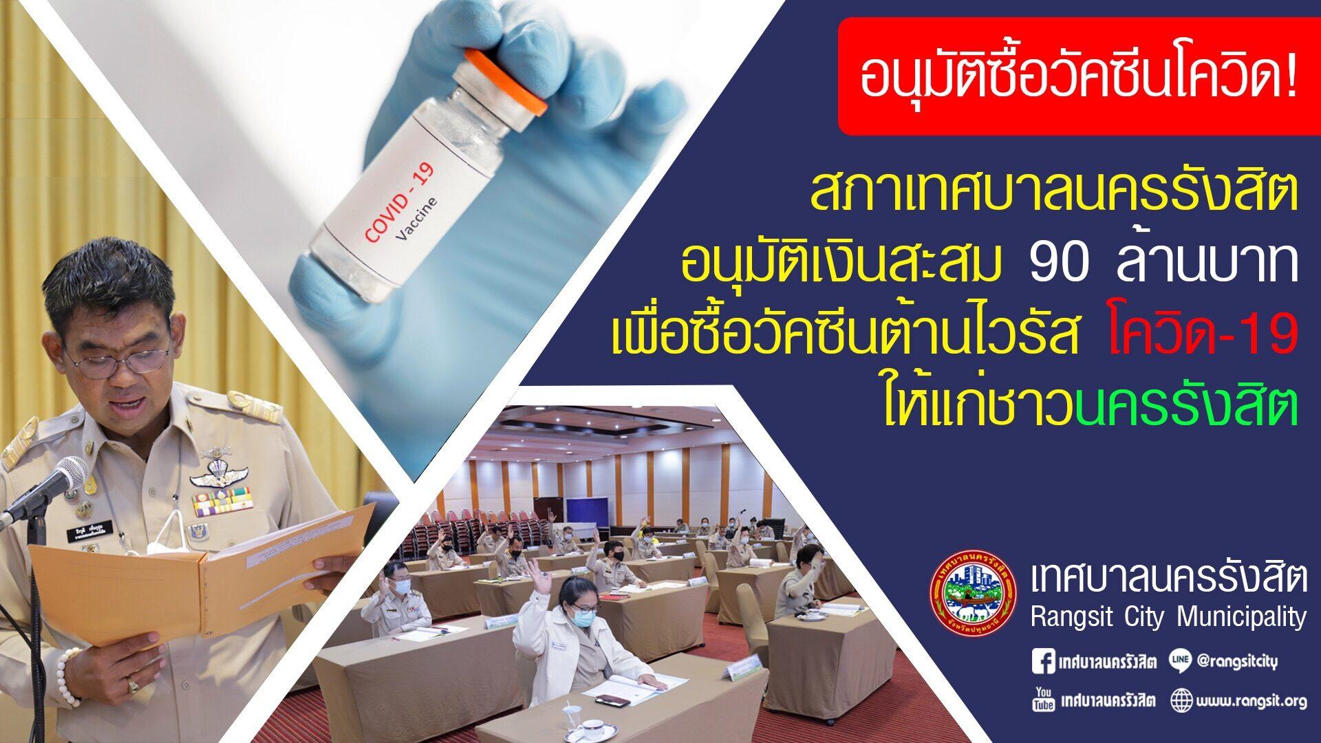 สภานครรังสิตอนุมัติ ซื้อวัคซีนต้านไวรัส 90 ล้านบาท