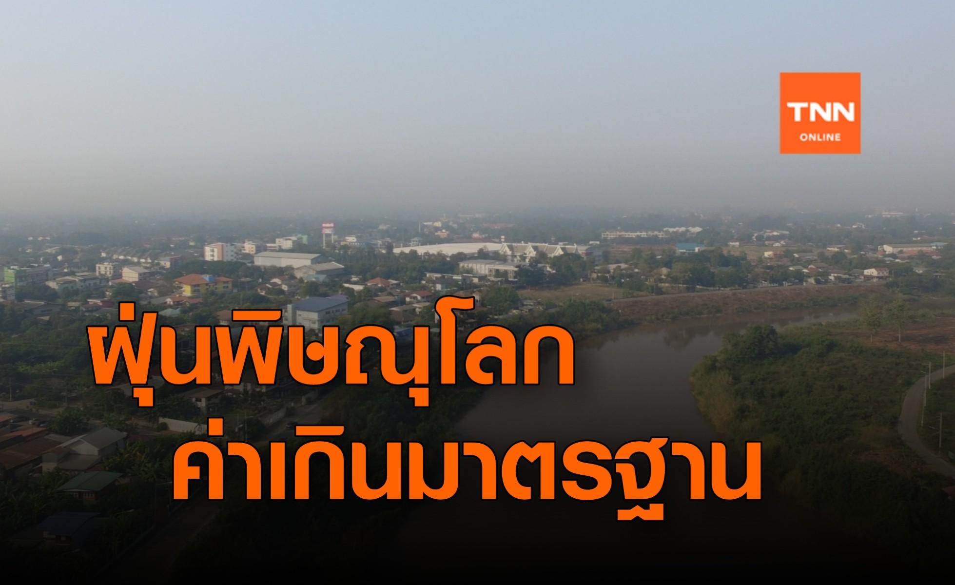 พิษณุโลก! ค่า PM 2.5 เกินมาตรฐานเริ่มมีผลกระทบต่อสุขภาพ