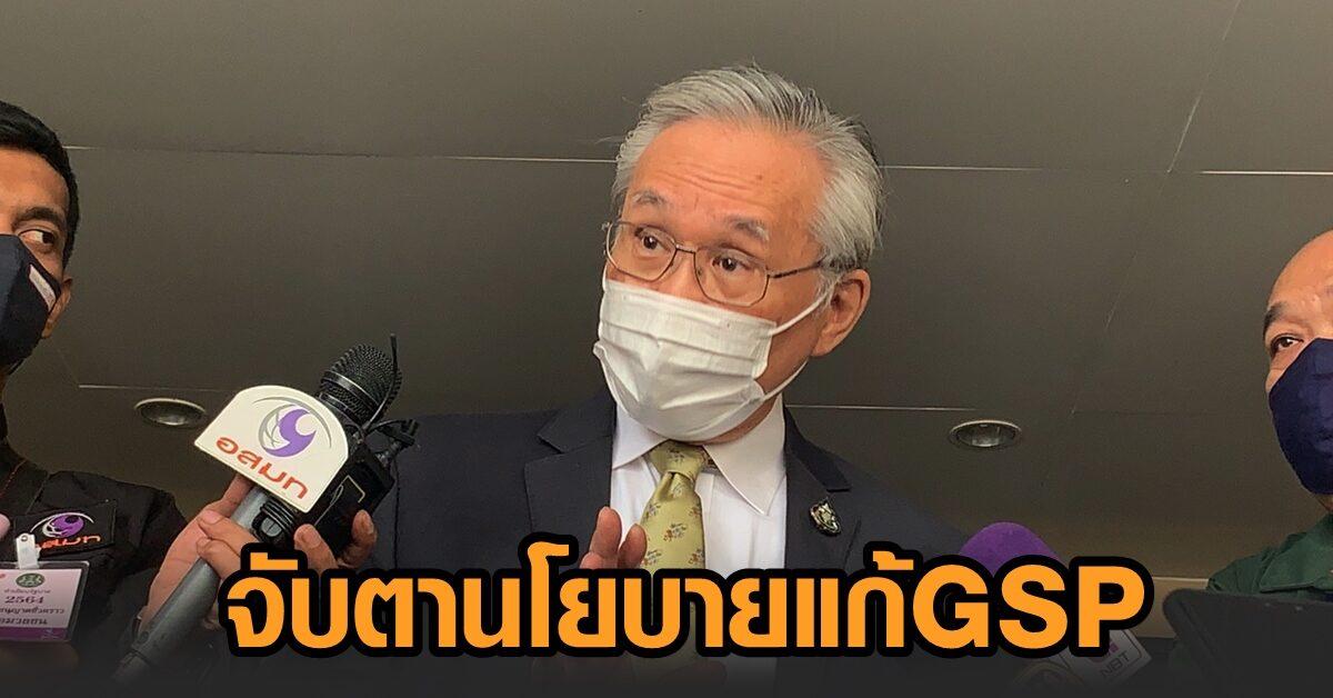 'ดอน' จับตานโยบาย 'ไบเดน' แก้ GSP เผย มีหลายนโยบายที่สอดคล้องกับที่ประเทศไทยทำ