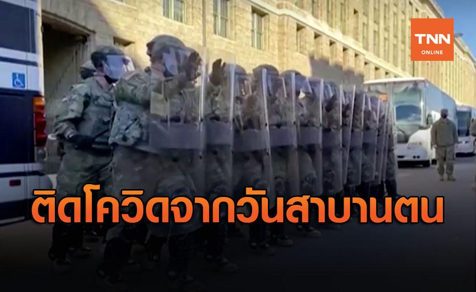 """ทหารพิทักษ์ชาติเกือบ 200 คนติดโควิด หลังวันสาบานตนของ """"ไบเดน"""""""