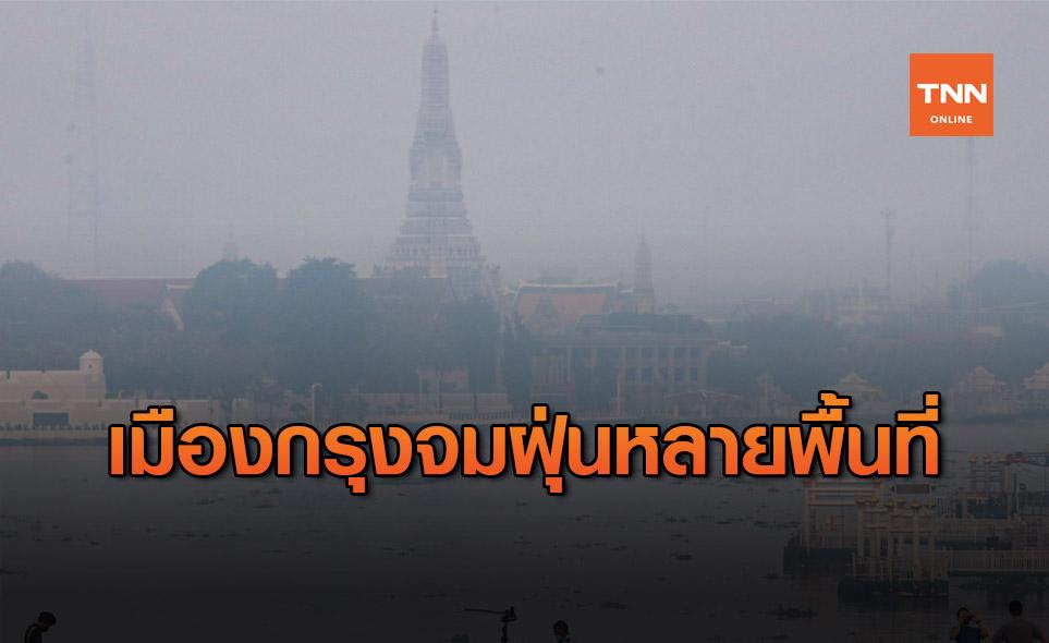 ฝุ่น PM2.5 กระจายทั่วกรุงฯ พบเกินค่ามาตรฐานหลายพื้นที่