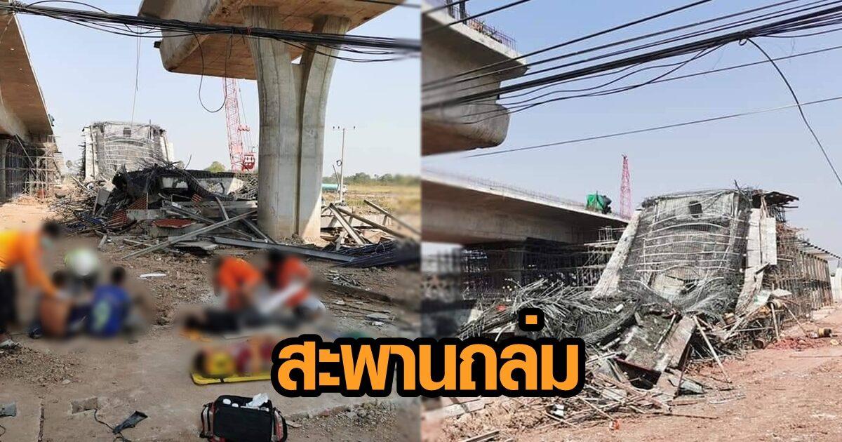 สะพานบายพาสต่างระดับโคกสูง ถล่ม ขณะก่อสร้าง บาดเจ็บหลายราย