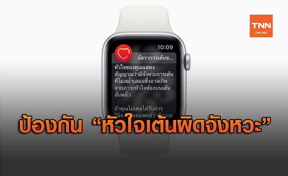 แอป ECG ปล่อยเวอร์ชันทดสอบ Apple Watch ในไทยแล้ว !!