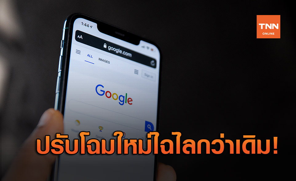 Google Search บนมือถือปรับโฉมใหม่ ไฉไลกว่าเดิม!