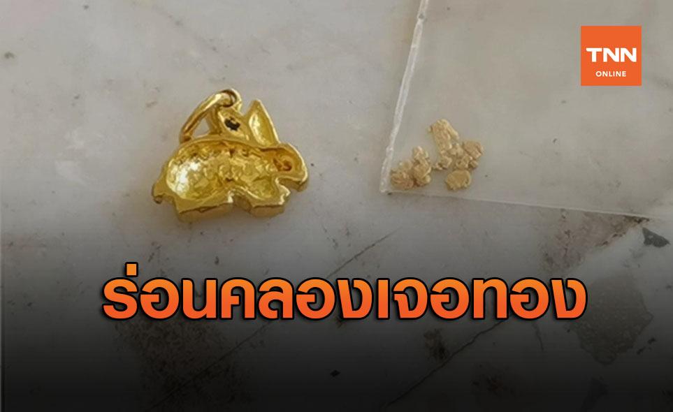 ฮือฮา!หนุ่มราชบุรีร่อนเจอทองในคลองชลประทาน เช็กแล้วของแท้