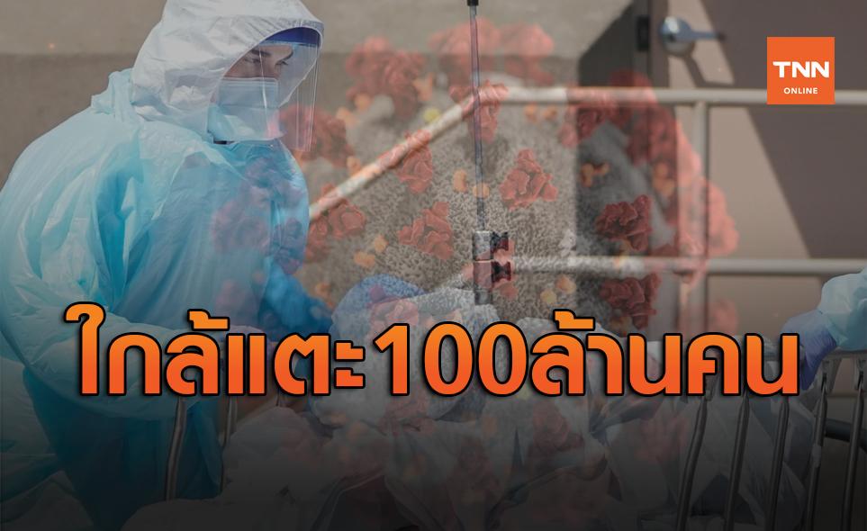 พุ่งไม่หยุด ยอดผู้ติดเชื้อโควิด-19 ทั่วโลกใกล้แตะ 100 ล้านคนแล้ว