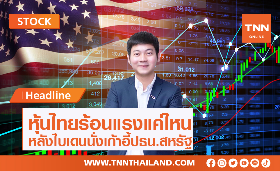 """หุ้นไทยร้อนแรงแค่ไหนหลัง """"ไบเดน"""" นั่งเก้าอี้ ประธานาธิบดีสหรัฐ"""