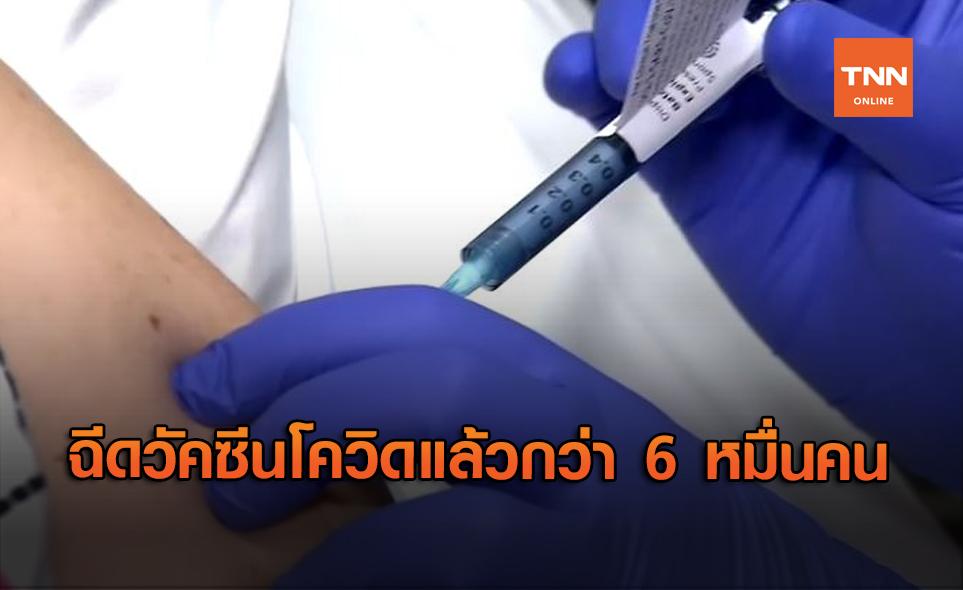 ชาวสิงคโปร์ ฉีดวัคซีนโควิดโดสแรกแล้วกว่า 6 หมื่นคน