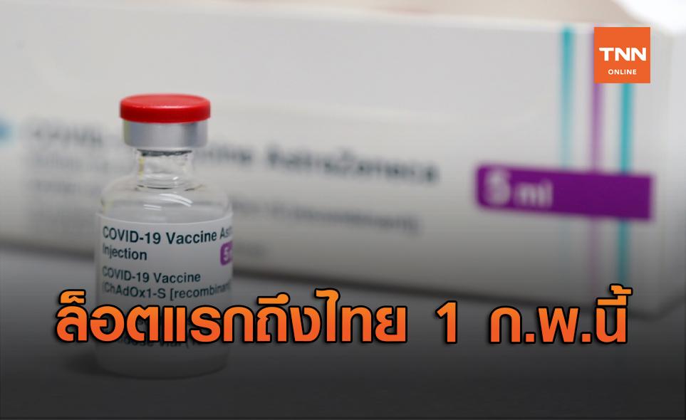วัคซีนโควิด ล็อตแรก 5 หมื่นโดสถึงไทย 1 ก.พ.นี้