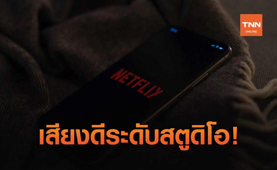 'studio-quality' ปรับใหม่สำหรับผู้ใช้ Netflix บน Android!