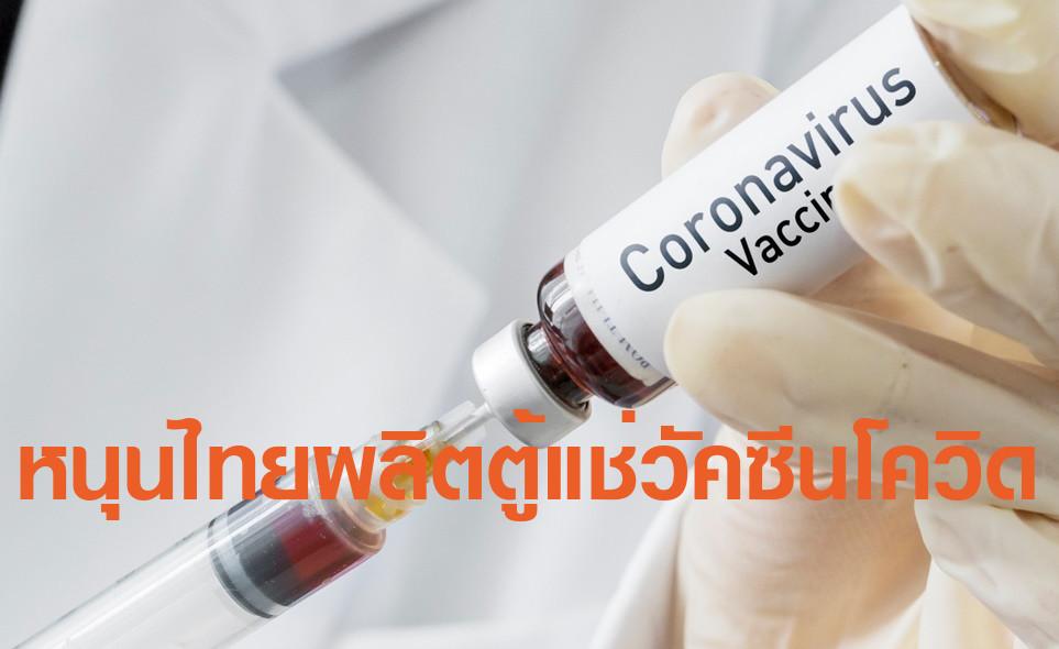 """""""ส.อ.ท.""""ถกรัฐหนุนผู้ประกอบการไทยผลิตตู้แช่วัคซีนโควิด-19"""
