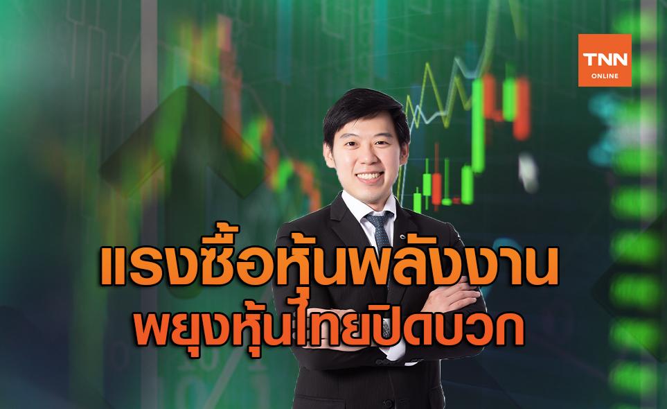 แรงซื้อหุ้นพลังงานพยุงหุ้นไทยปิดบวก