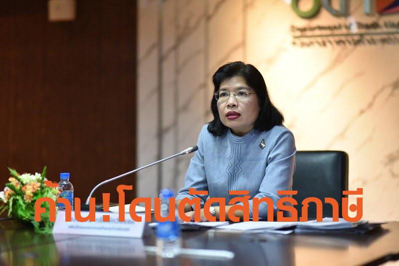 พาณิชย์-เอกชน ค้านฟิลิปปินส์ตัดสิทธิภาษีศุลกากรสินค้าไทย