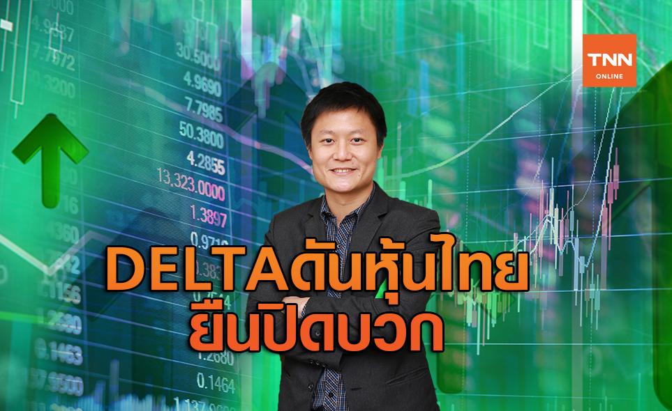 DELTA  ดันหุ้นไทยยืนปิดบวกสวนทางภูมิภาคลบ