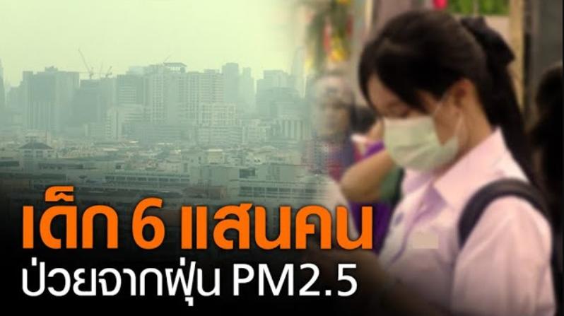 เด็กไทยกว่า 6 แสนคน ป่วยจากฝุ่น PM2.5 (คลิป)