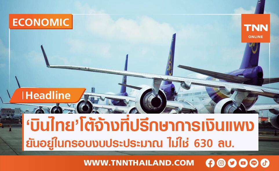 การบินไทย ยันไม่มีการว่าจ้างที่ปรึกษาทางการเงิน 630 ล้านบาท