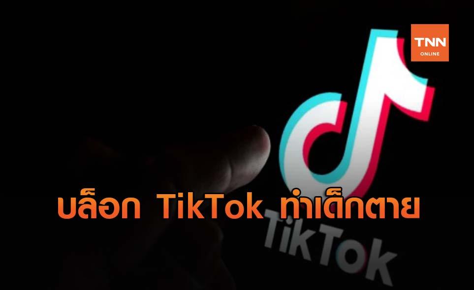 อิตาลีบล็อก TikTok หลังจากพบมีเด็กผู้หญิงเสียชีวิต