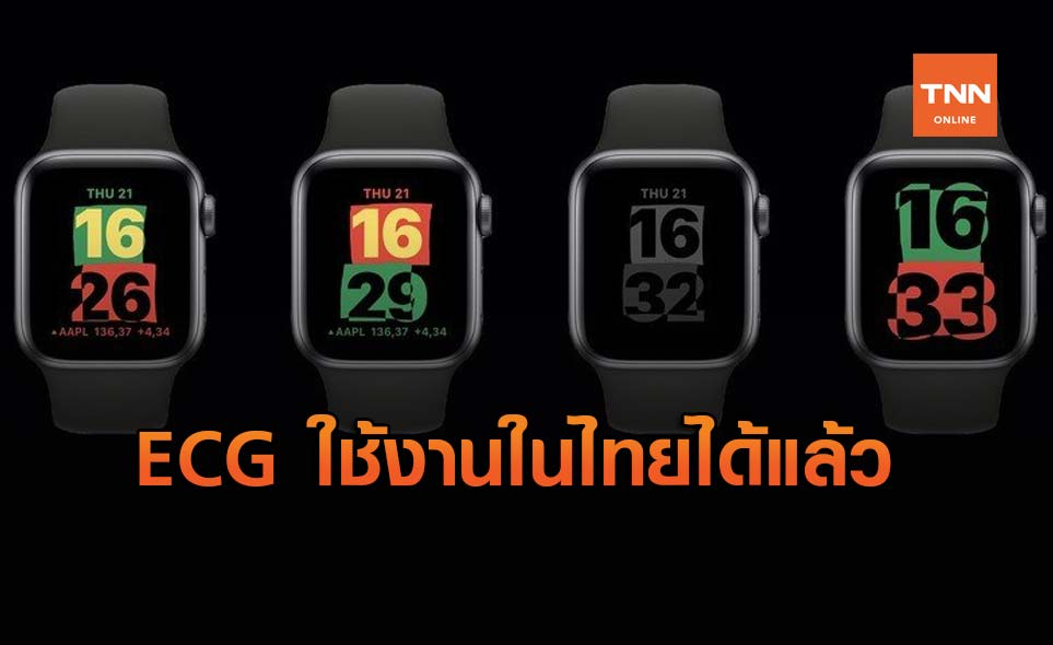 Apple ปล่อยอัปเดต iOS 14.4 มาพร้อม watchOS 7.3 รองรับ ECG ในประเทศไทย