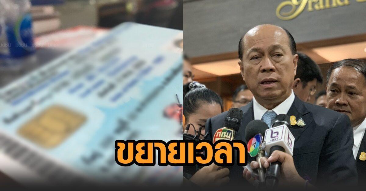 'มหาดไทย' ขยายเวลาการขอมีบัตร-เปลี่ยนบัตรประชาชนใหม่ ถึง 30 เม.ย.64