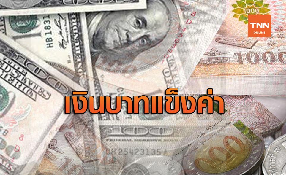 เงินบาทแข็งค่าเล็กน้อยเปิดตลาด  29.96 บาทต่อดอลลาร์สหรัฐ