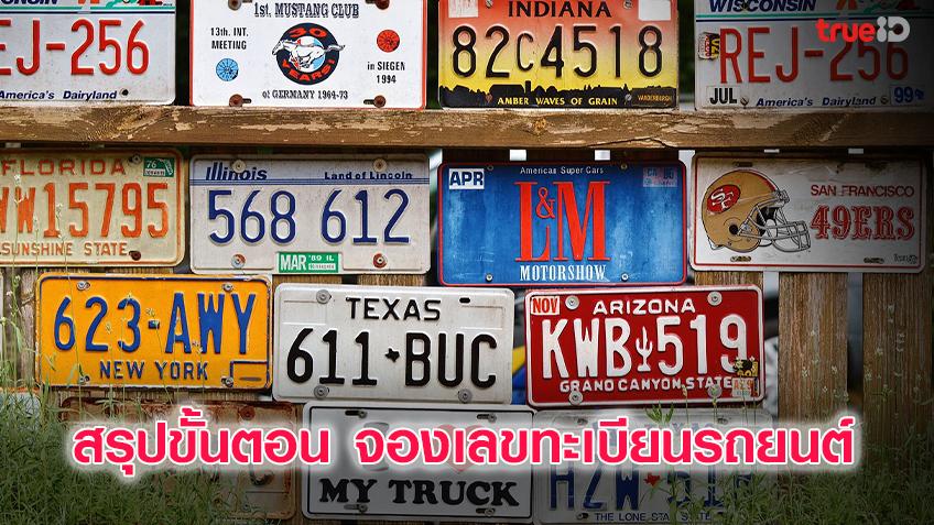 สรุปขั้นตอน จองเลขทะเบียน รถยนต์ และ มอเตอร์ไซต์  ล่าสุด (5 เม.ย.64)