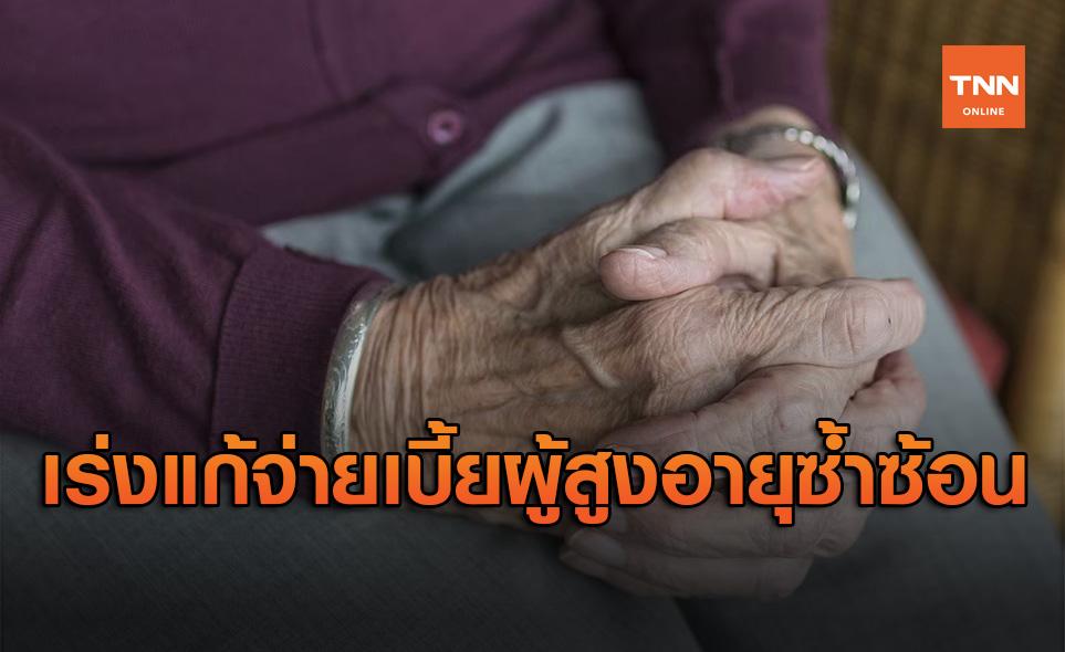 มหาดไทยเร่งแก้ปัญหาจ่ายเบี้ยผู้สูงอายุซ้ำซ้อนกว่า 1.5 หมื่นคน
