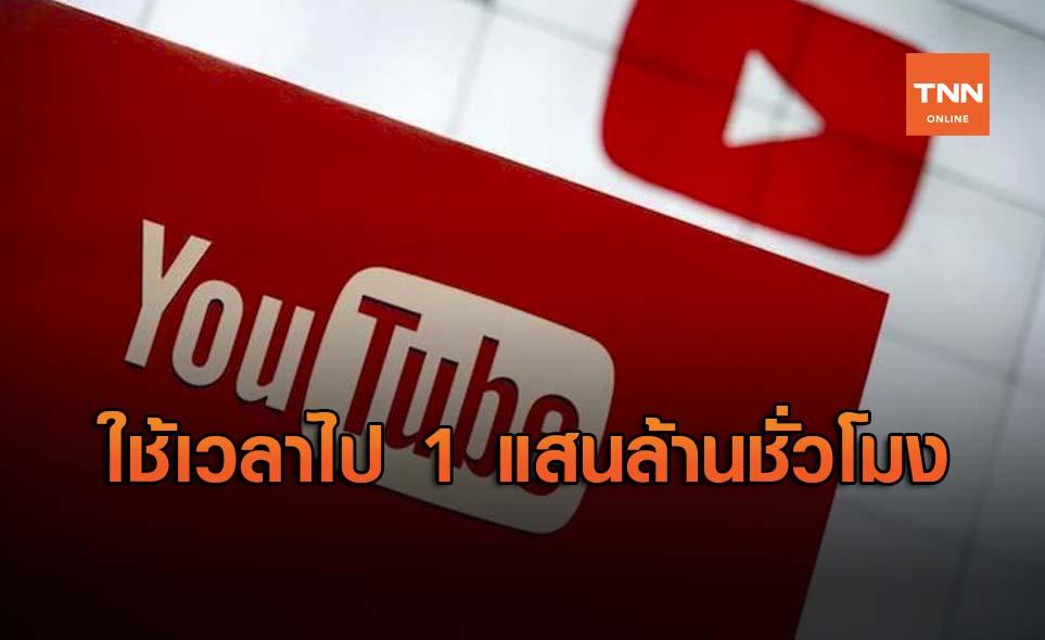 YouTube เผยสถิติปี 2020 มีคนใช้มากขึ้น 25%