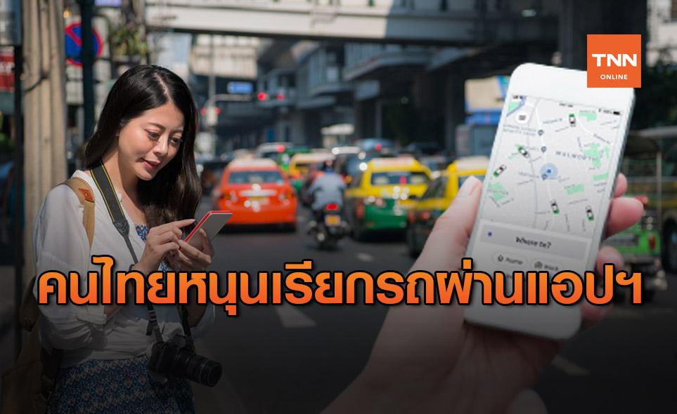 โพลล์เผยคนไทย 92.3% หนุน เรียกรถผ่านแอปฯ ให้ถูกกฎหมาย