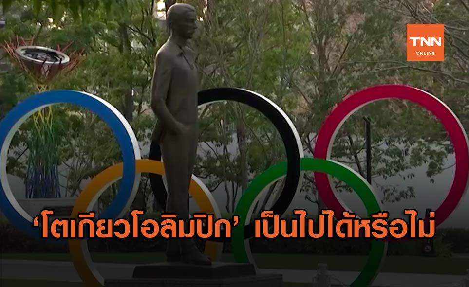 'โตเกียวโอลิมปิก' เป็นไปได้ หรือต้องพึ่งปาฏิหาริย์