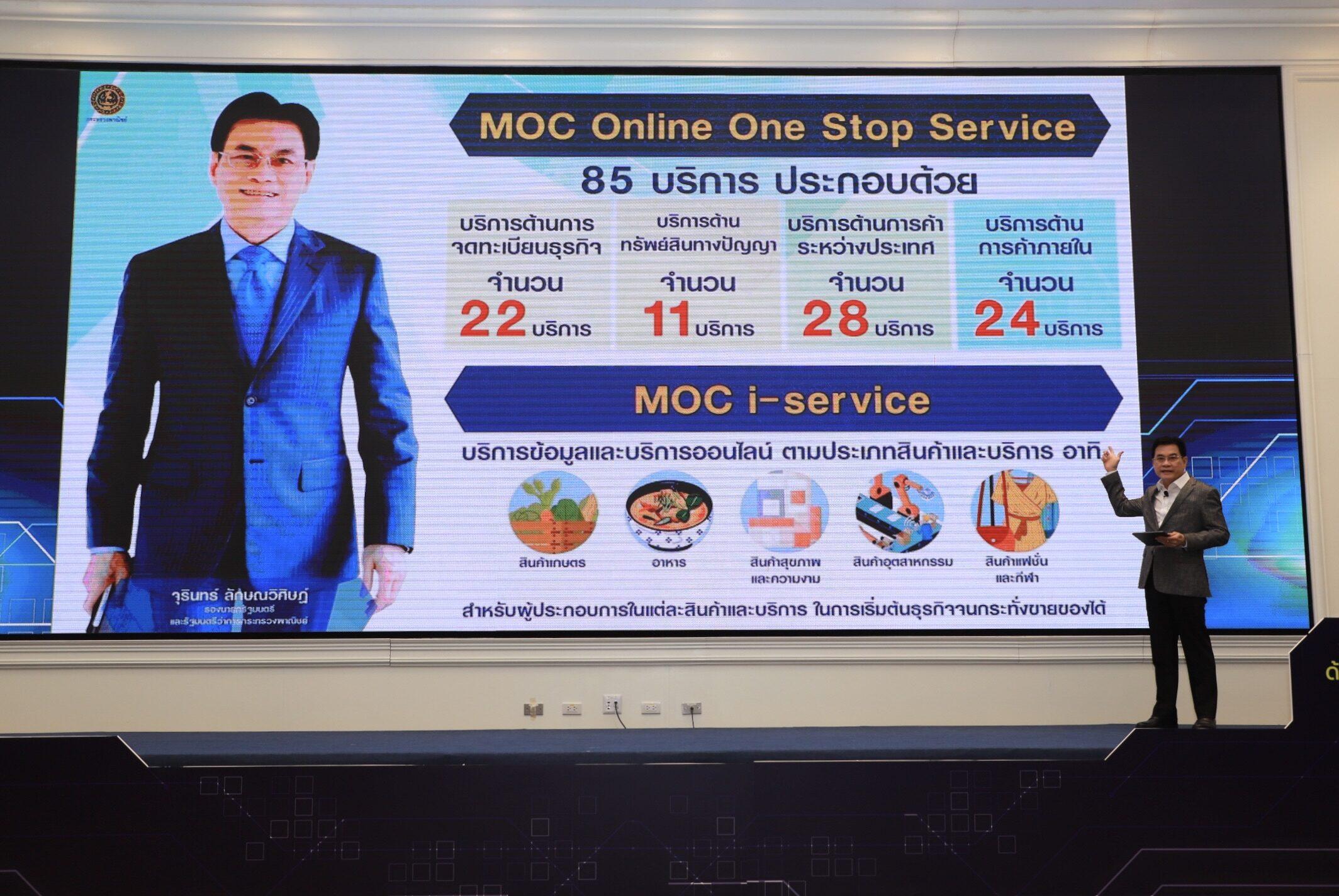 จุรินทร์ เปิดตัว 85 บริการเบ็ดเสร็จระบบออนไลน์ ประชาชนได้ประโยชน์ ลดขั้นตอนการรับบริการ