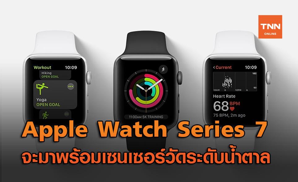 Apple Watch Series 7 อาจมาพร้อมเซนเซอร์วัดระดับน้ำตาลในเลือด