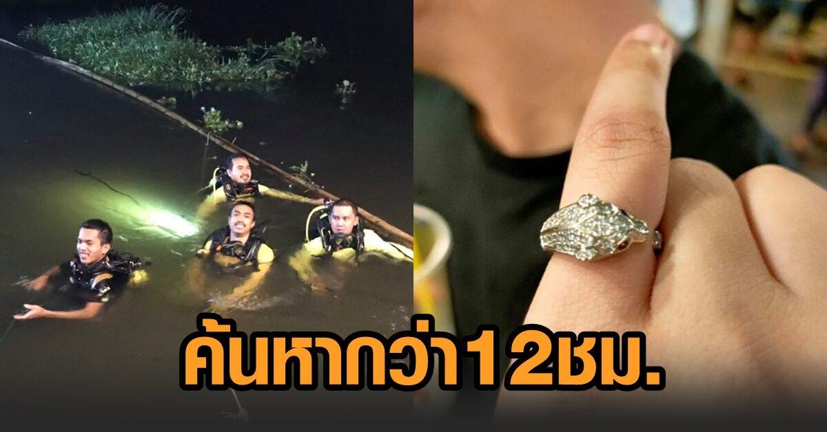 เบนซ์ จริยา ทำแหวนตระกูลตกน้ำ ตอนให้อาหารปลา กู้ภัยช่วยงมหา 12 ชั่วโมงจนสำเร็จ