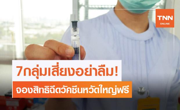 """7 กลุ่มเสี่ยงจองสิทธินัดฉีด """"วัคซีนไข้หวัดใหญ่"""" ผ่าน 4 ช่องทาง ตั้งแต่ 1 ก.พ.นี้"""